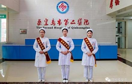 秦皇岛市第二医院医院环境